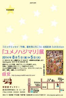 個展画像¥2.jpg