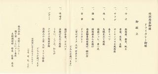s_0331蒟蒻番所2.JPG