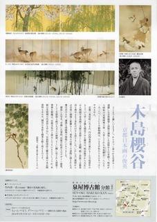s_木島櫻谷展2.JPG